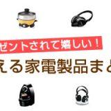 プレゼントで貰って嬉しい!使える家電製品特集