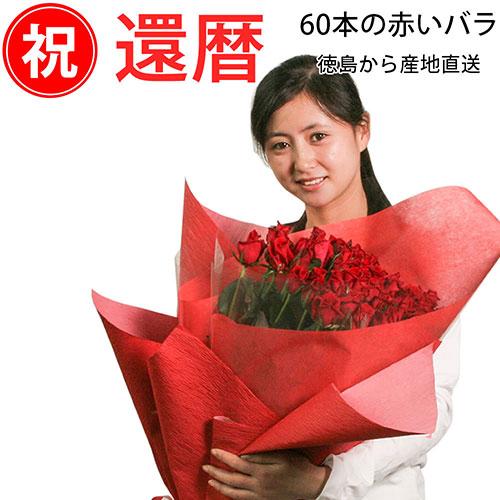 還暦祝いプレゼント 60本の赤いバラの花束(50cm×60本)無料ラッピング