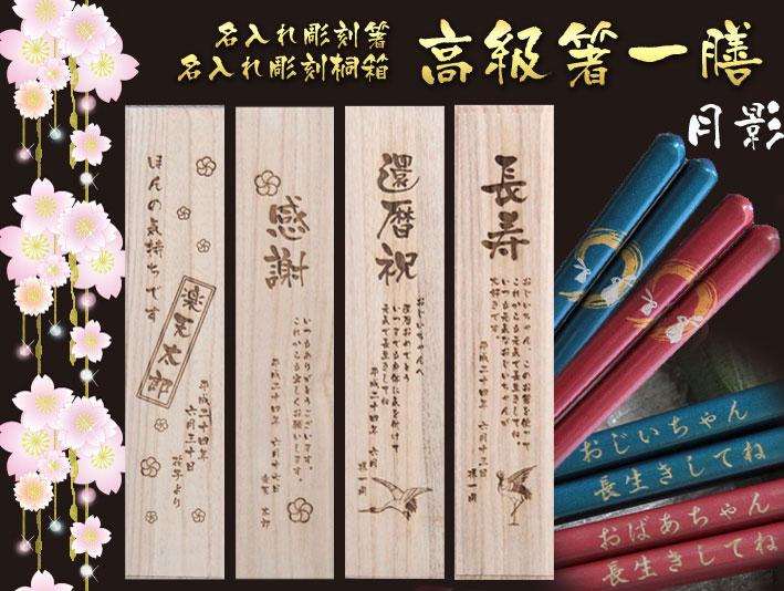 名入れ彫刻箸&彫刻桐箱 高級箸 一膳  月影