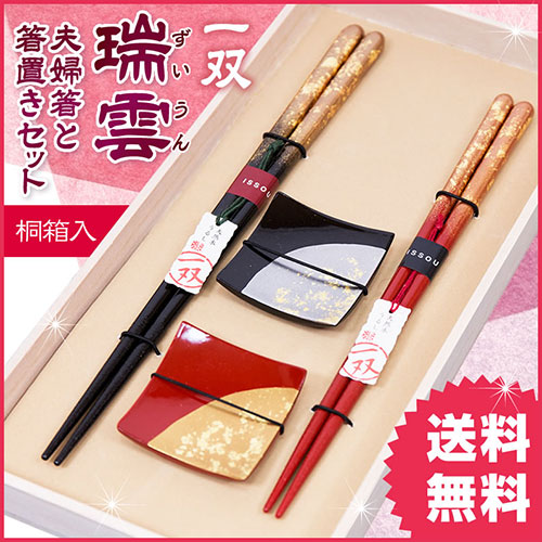 夫婦箸と箸置きセット「瑞雲」(桐箱入り)