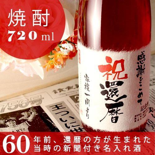 還暦祝いに贈る60年前の新聞付き名入れ酒!本格焼酎【華乃小町】720ml