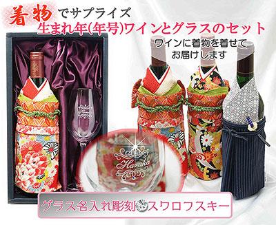 着物ワインボトルの生まれ年年号ワイン