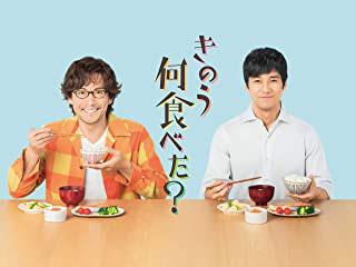テレビ東京ドラマ「きのう何食べた?」