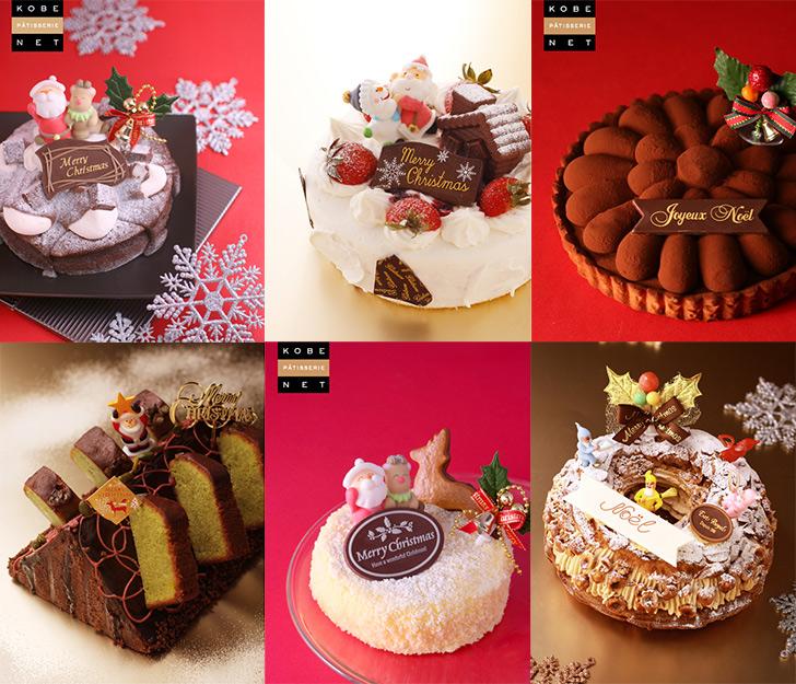 神戸パティスリーネットのクリスマスケーキ