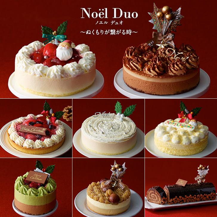ルタオのクリスマスケーキ2016