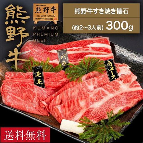熊野牛すき焼き懐石(約2~3人前)グルメギフト