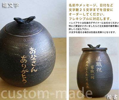 陶器の焼酎サーバー 還暦祝いのプレゼント