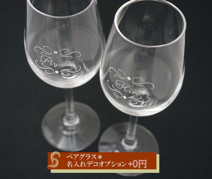 年号ワインとセットで名入れペアワイングラスも