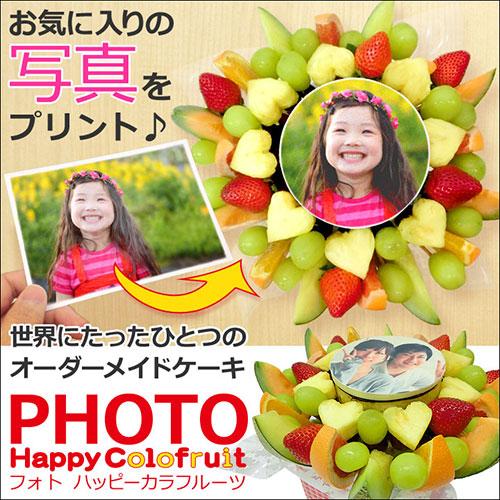 写真入りのフルーツブーケギフト「フォトハッピーカラフルーツ」