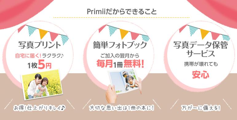 オンライン写真ストレージとプリントサービスがパックになった【primii】