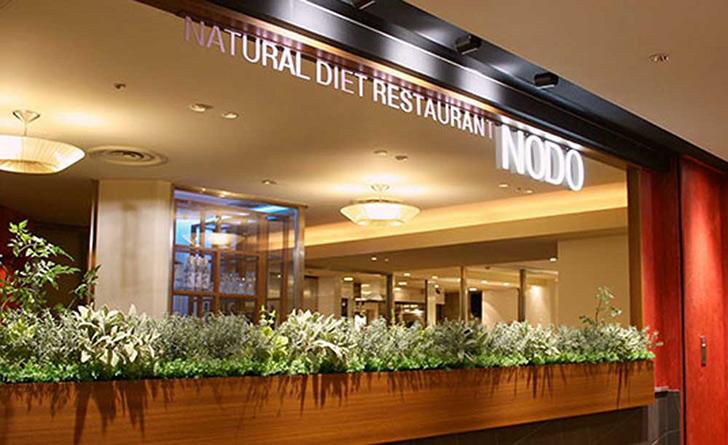 東京都・渋谷/イタリアン NATURAL DIET RESTAURANT NODO(ナチュラルダイエットレストラン ノード)