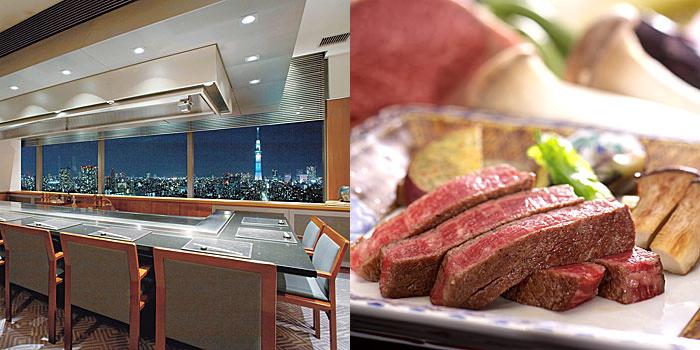スカイツリーが見えるレストラン  鉄板焼 木場/ホテル イースト21東京 ~オークラホテルズ&リゾーツ~