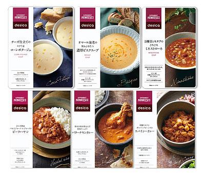 成城石井desica スープ&カレーギフト 6種6個セット