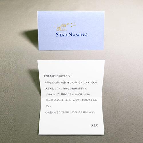 スターネーミングギフトのメッセージカード