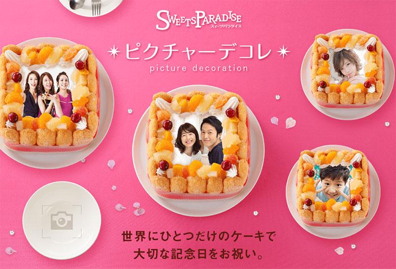 スイーツパラダイスの写真ケーキ「ピクチャーデコレ」
