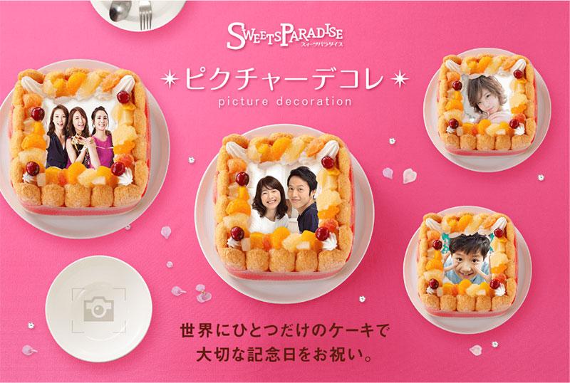 スイーツパダライスの写真ケーキ『ピクチャーデコレ』