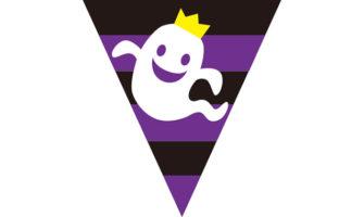 紫が基調色のハロウィンパーティー演出に! おばけモチーフの三角フラッグガーランド