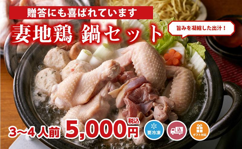 妻地鶏 鍋セット(3~4人前)グルメギフト