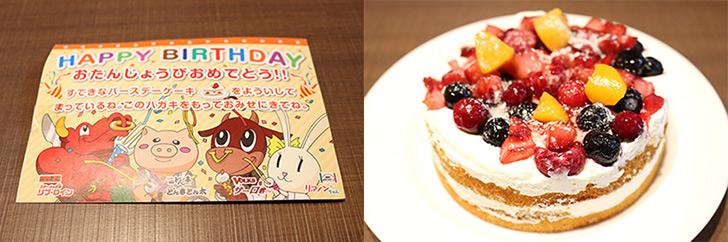 ステーキハウス「フォルクス」の誕生日特典はホールのアイスケーキ