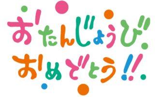 世界各国語の「誕生日おめでとう」