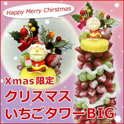 凄いインパクト!クリスマスいちごタワーBIG! クリスマスケーキ