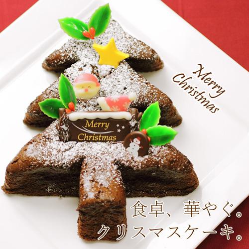 クリスマスツリーの形をしたチョコレートケーキ