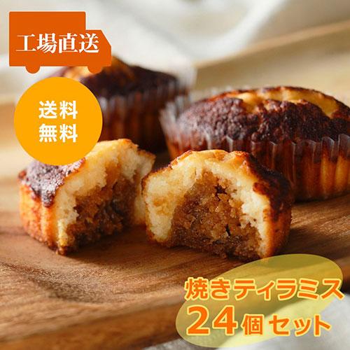 シーキューブ【焼きたて】焼きティラミス 24個入り グルメギフト スイーツ
