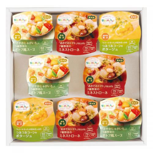 野菜を食べるレンジカップスープ8個入り 詰め合わせセット