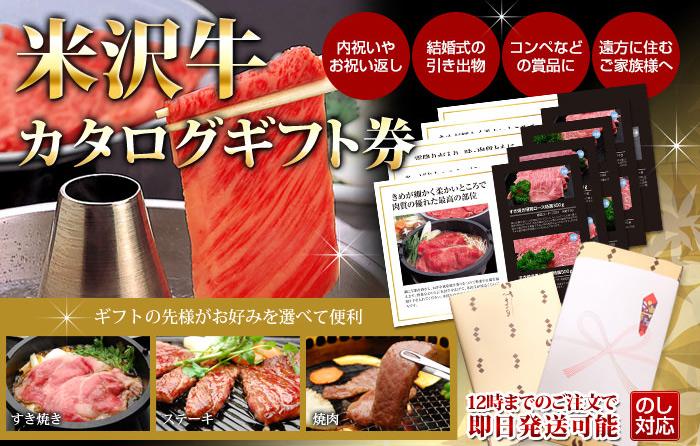 米沢牛カタログギフト