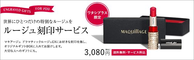 資生堂マキアージュ ドラマティックルージュEXバナー640_200