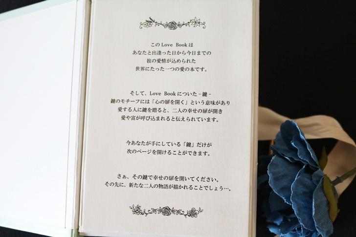 メリアルーム Love Book 本を開く