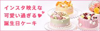 アニバーサリーのインスタ映えな可愛い過ぎる誕生日ケーキ