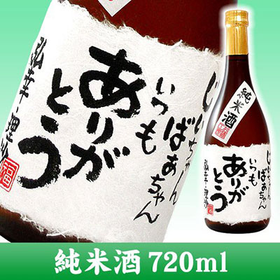手書きラベルの名入れ純米酒 720ml (桐箱入り) 誕生日プレゼント