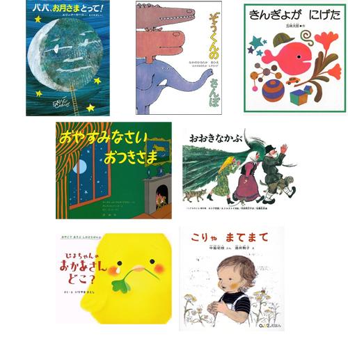 【1歳】絵本セレクト6冊ギフトセット 1歳の誕生日プレゼント
