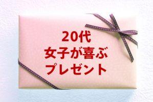 女友達の誕生日プレゼント特集!20代女子が喜ぶプレゼントはコレだ!