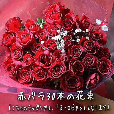 【赤バラの花束】赤バラ30本のブーケ