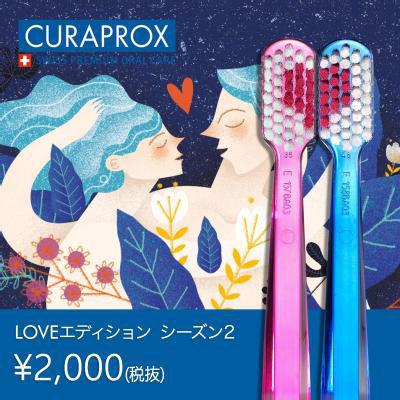 CURAPROX(クラプロックス)2本合わせるとハートになる歯ブラシ2本セット