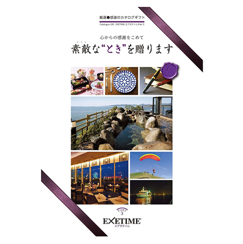 EXETIME(エグゼタイム) Part 3 カタログギフト お父さんの誕生日プレゼント