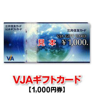 三井住友カード VJAギフトカード