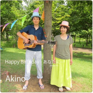 Akino / Happy Birthday~あなたに
