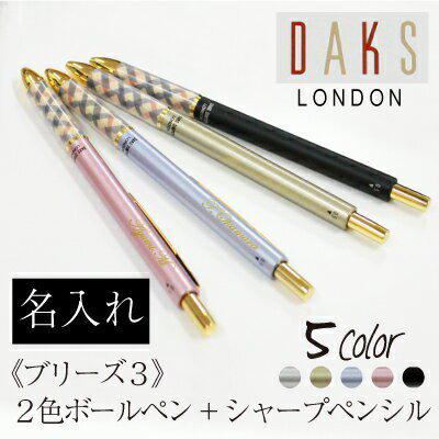 ダックスブリーズ3・複合ボールペン(名入れ可)