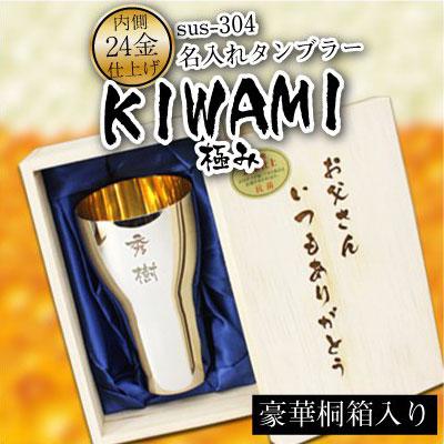豪華な名入れタンブラー!「24金 ビールタンブラー KIWAMI」 社長のプレゼント