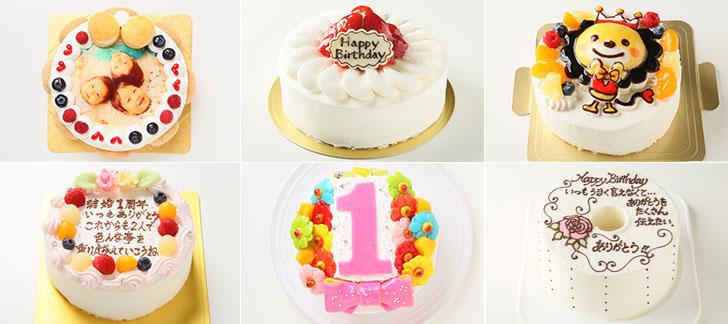ケーキ通販 Cake.jpの誕生日ケーキ