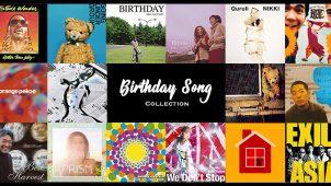 バースデーソング集(誕生日の歌)〜誕生会・誕生日パーティーのBGMやサプライズに!