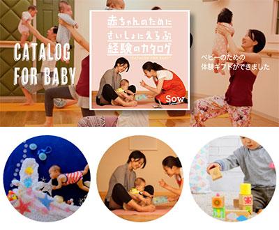 ベビーのための体験ギフト「カタログ FOR BABY」 1歳の誕生日プレゼント