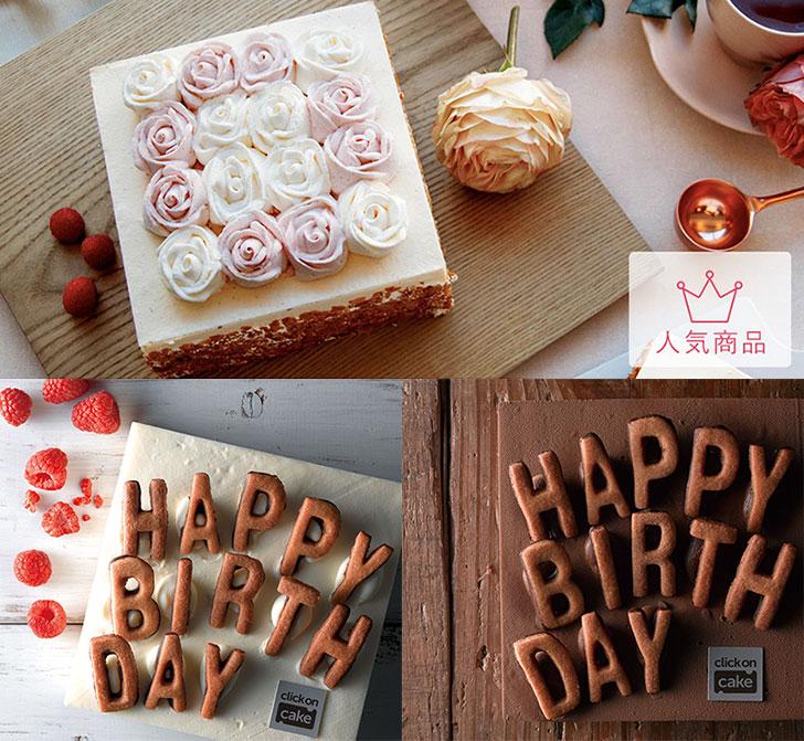 click on cake(クリックオンケーキ) おしゃれな誕生日ケーキ