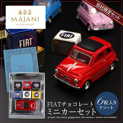 車好きな男性に喜ばれるバレンタインチョコ「MAJANI FIATチョコレート ミニカーセット BOOKブルー」