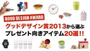 グッドデザイン賞2013から選ぶプレゼント向けアイテム20選!!