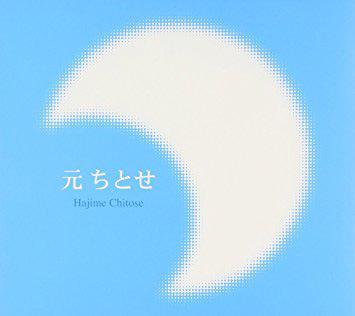 Hajime Chitose 元ちとせ