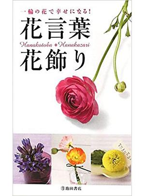 花言葉・花飾り-一輪の花で幸せになる!